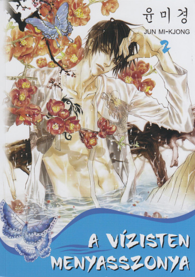 Jun Mi-Kjong - A vízisten menyasszonya 2.