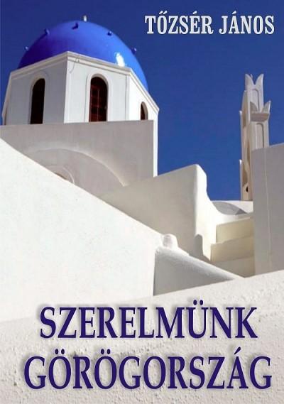 Tőzsér János - Szerelmünk Görögország