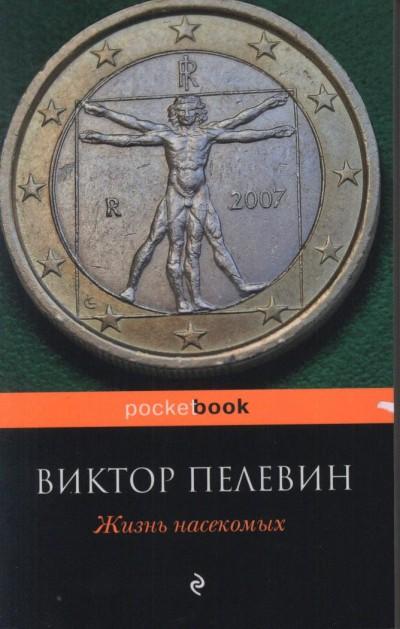 Viktor Pelevin - Zsizny nasekomyh