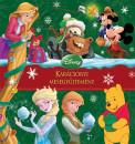 - Disney - Karácsonyi mesegyűjtemény