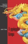 Amy Tan - A gy�gy�t� l�nya