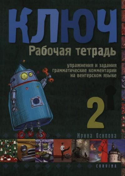 Irina Oszipova - Kulcs 2. - Orosz nyelvkönyv haladóknak - Munkafüzet