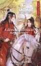 Mo Xiang Tong Xiu - The Untamed 3. - A démoni kultiváció nagymestere